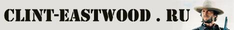 Clint Eastwood - русскоязычный фан-сайт